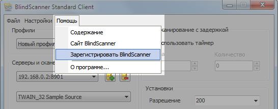 Blindscanner standard активация